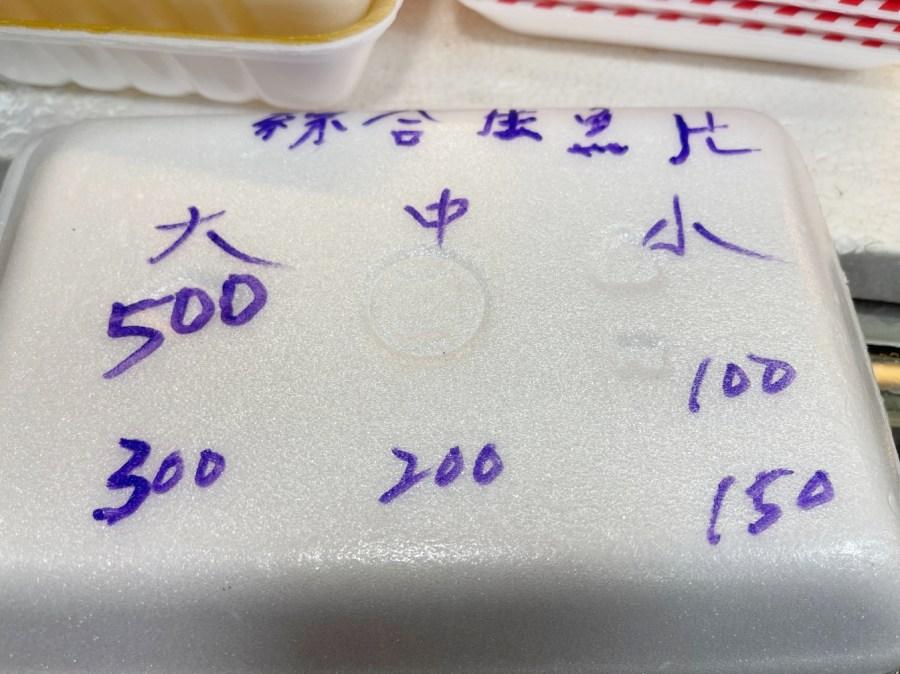 [桃園美食]桃園新永和市場三家生魚片大集合|超彭派兩百元便宜大碗新鮮生魚片不藏私大公開 @VIVIYU小世界