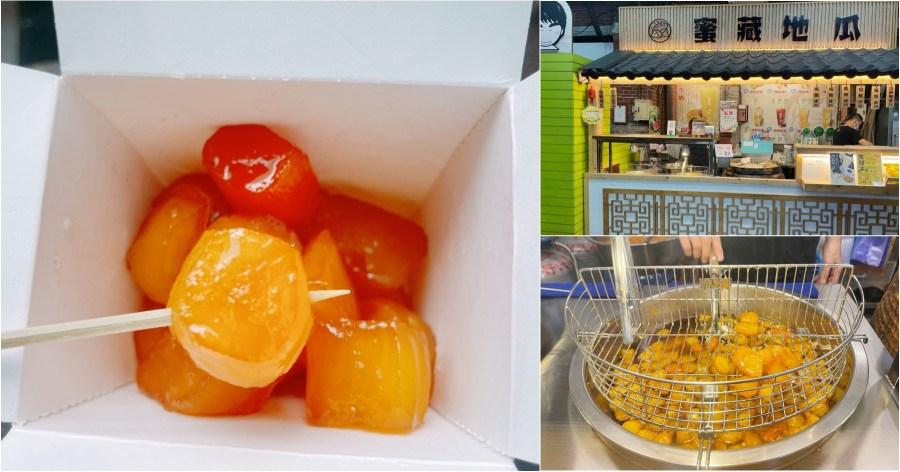 [台中美食]蜜藏地瓜|第二市場內火紅小吃~蜜糖地瓜鬆軟好吃.不死甜 @VIVIYU小世界