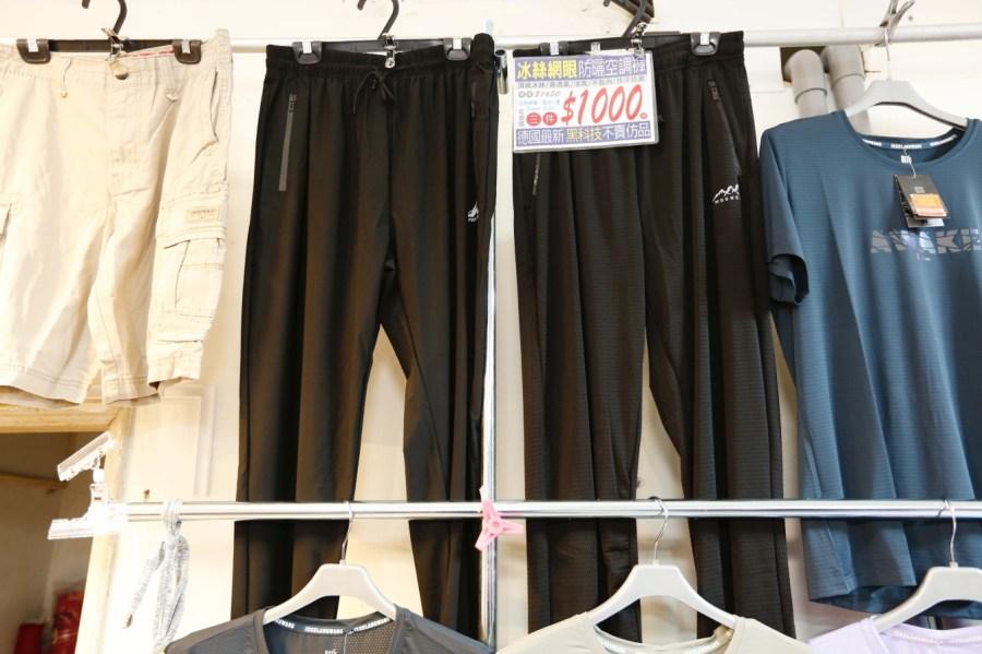 [新竹拍賣]JYF品牌特賣會(原長疆羊肉爐)|米奇純棉內褲一件8.3元、AE蕾絲背心.內褲、塑身褲3件$100~美國綿T、日本阪神T$89(買10送1)、冰塊降溫平口褲$39~消費分享即贈好禮5選1.滿額再加贈 @VIVIYU小世界