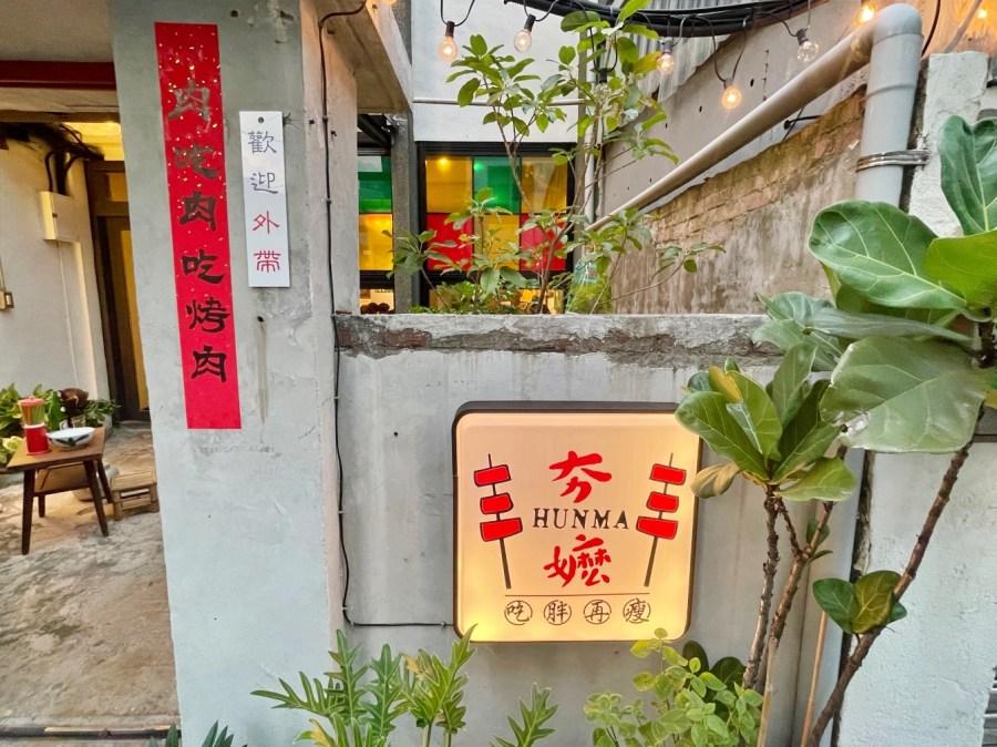 [桃園美食]夯嬤HUNMA|國民運動中心附近巷弄裡懷舊老宅燒烤美食打卡網美風 @VIVIYU小世界