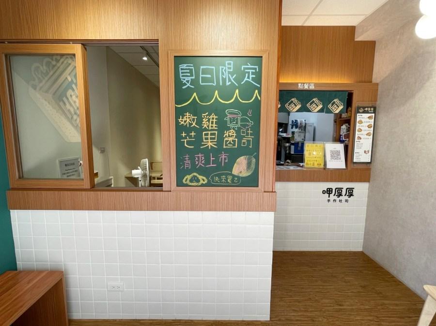 [桃園美食]呷厚厚手作吐司|桃園後站新開早午餐店~用料實在服務親切美味餐點•手工奶油吐司 @VIVIYU小世界
