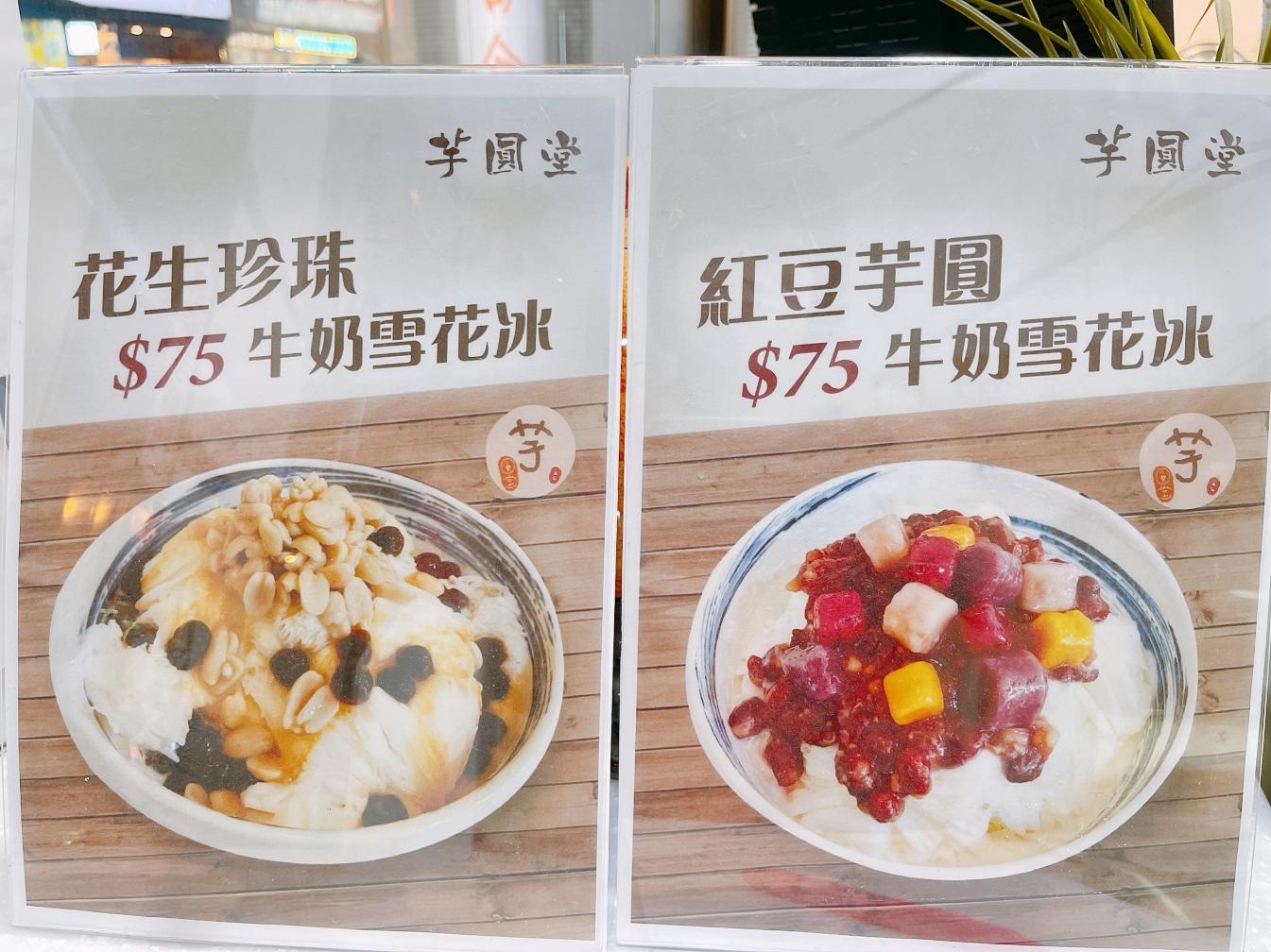 [桃園美食]芋圓堂|桃園市區也能吃到彩虹芋圓~豆花。嫩仙草。刨冰。雪花冰 @VIVIYU小世界