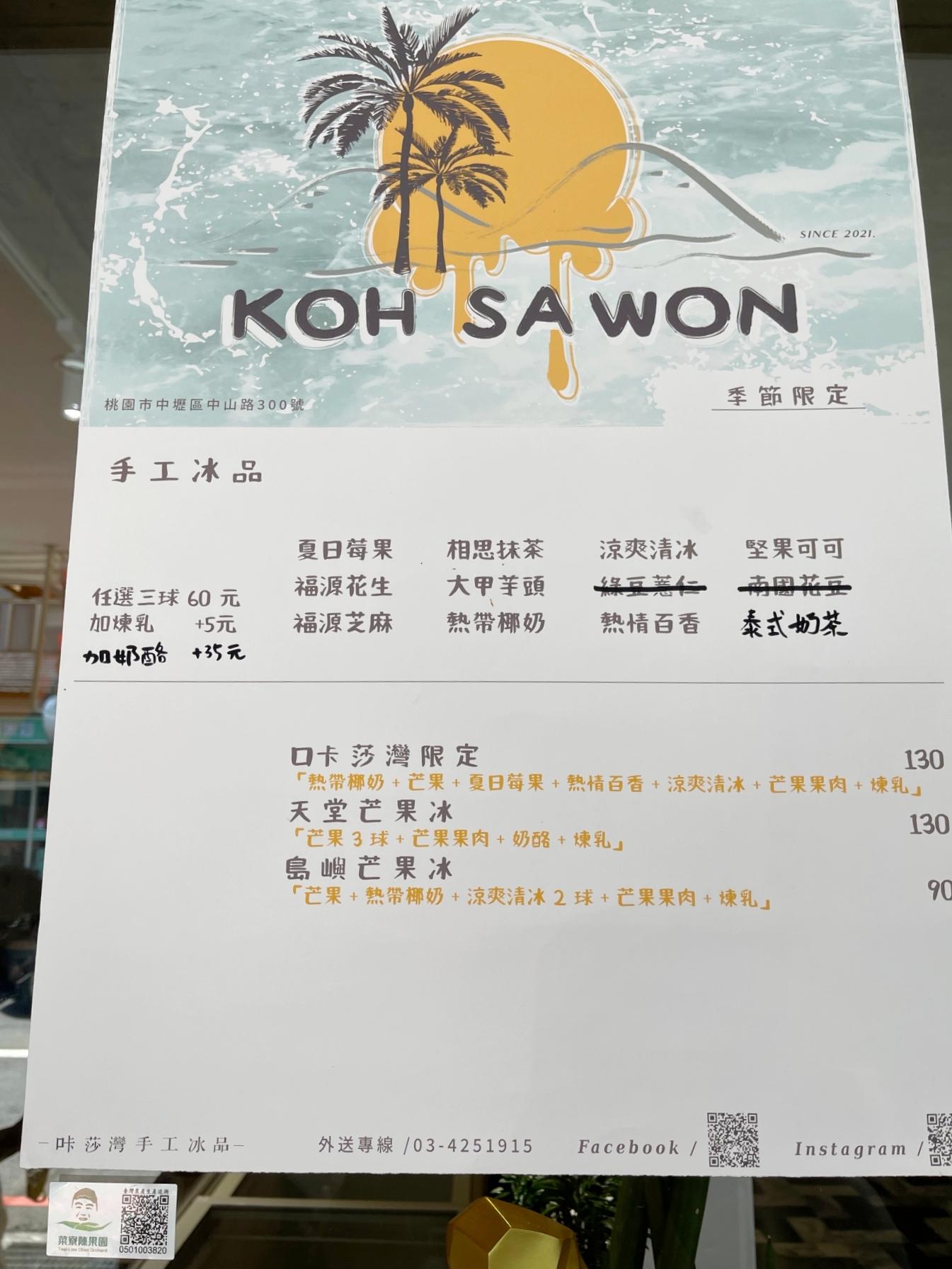 [中壢美食]Koh Sawon 咔莎灣手工冰品|使用天然食材製成的綿綿冰~芒果組合限定版 @VIVIYU小世界