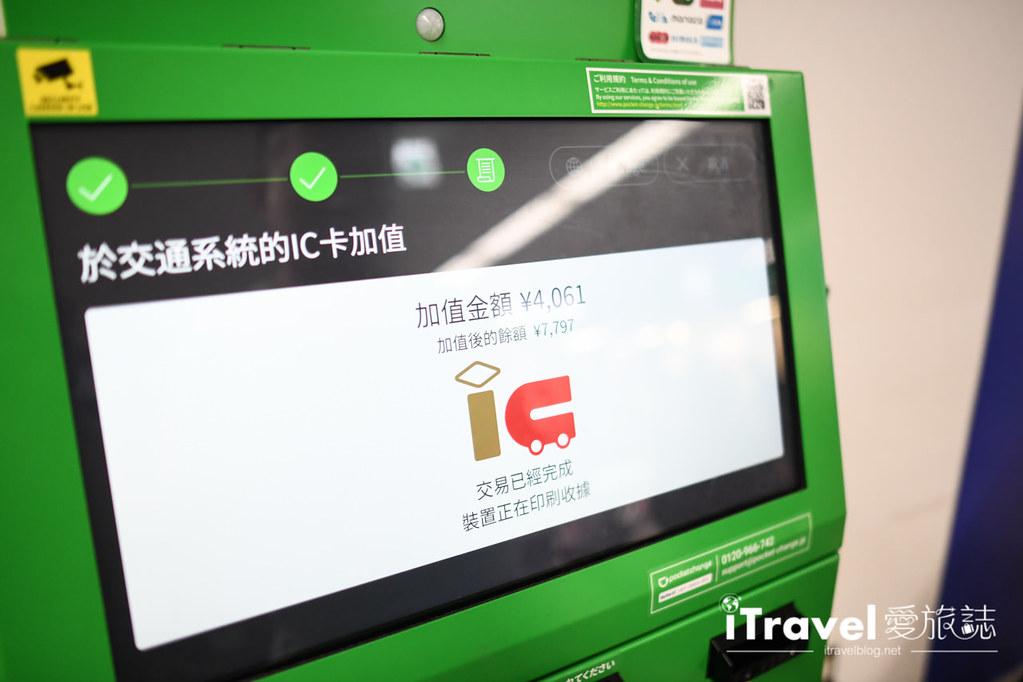 日幣零錢儲值機 Pocket Change (19)