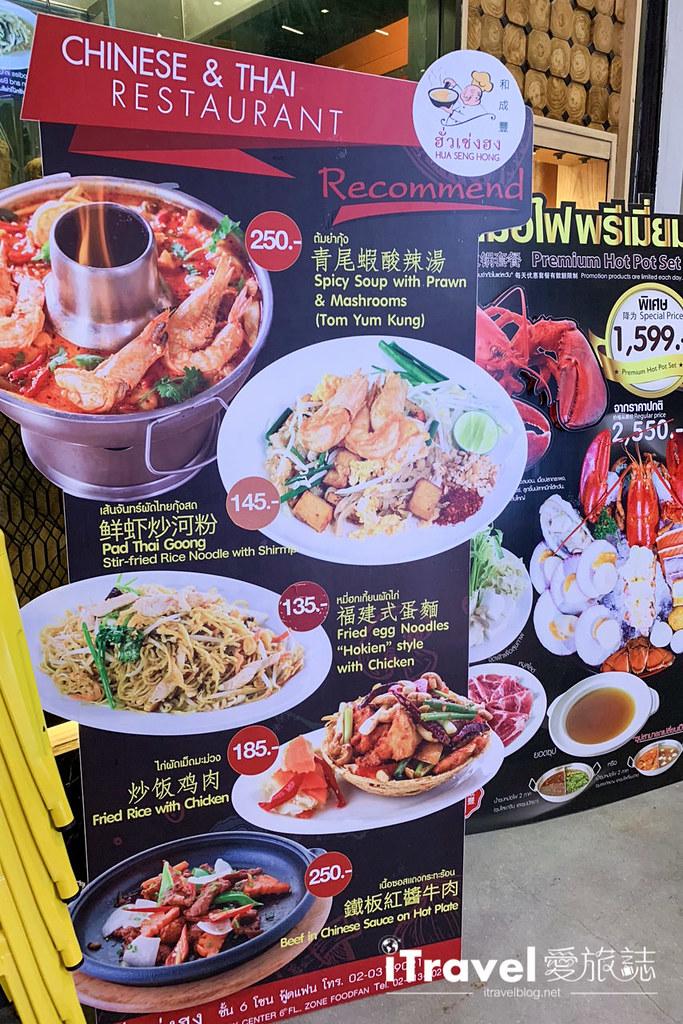 曼谷百貨商場 Siam Square One (62)