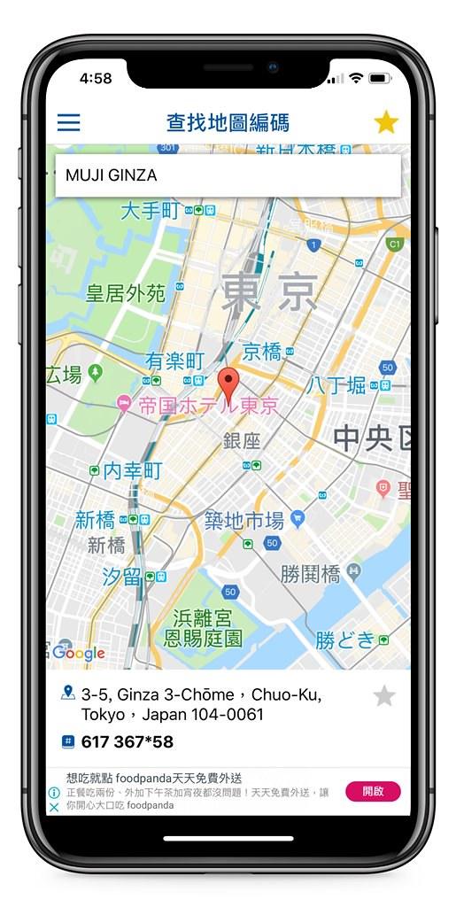MapCode APP 3