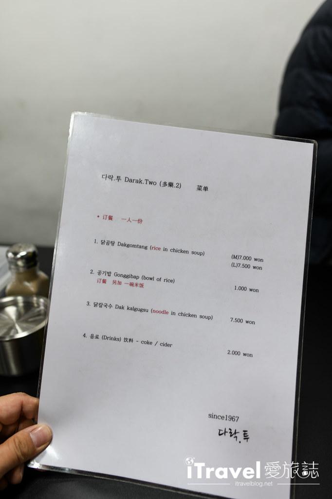 首爾平價美食 Darak Two (4)