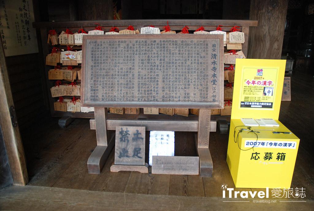 京都清水寺 Kiyomizu Temple (21)