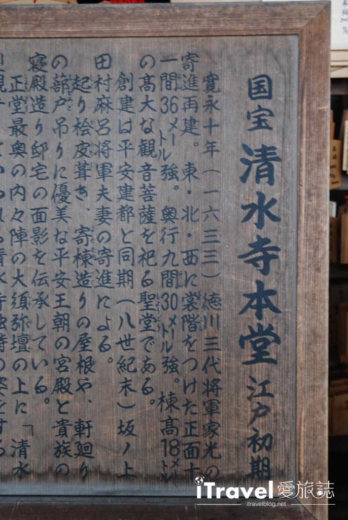 京都清水寺 Kiyomizu Temple (22)