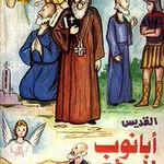القديس أبانوب المعترف 2