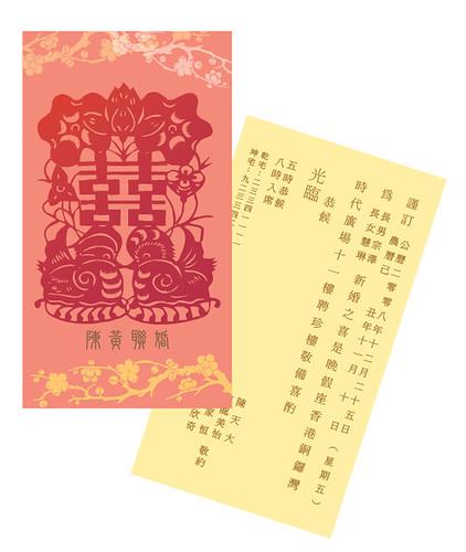 喜帖/囍帖/香港結婚喜帖/香港結婚囍帖/結婚請柬/結婚邀請卡/喜帖設計/喜帖印刷 - Hong Kong Wedding Invitation Card Design and Printing