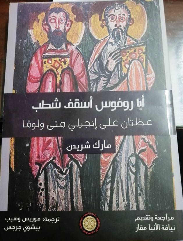 قراءة في كتاب أبا روفوس أسقف شطب لمارك شريدن - الدكتور إبراهيم ساويروس 3