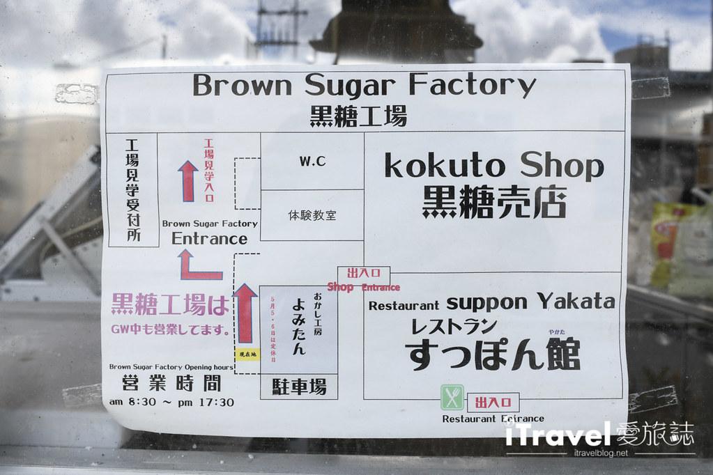 沖繩黑糖工場 (4)