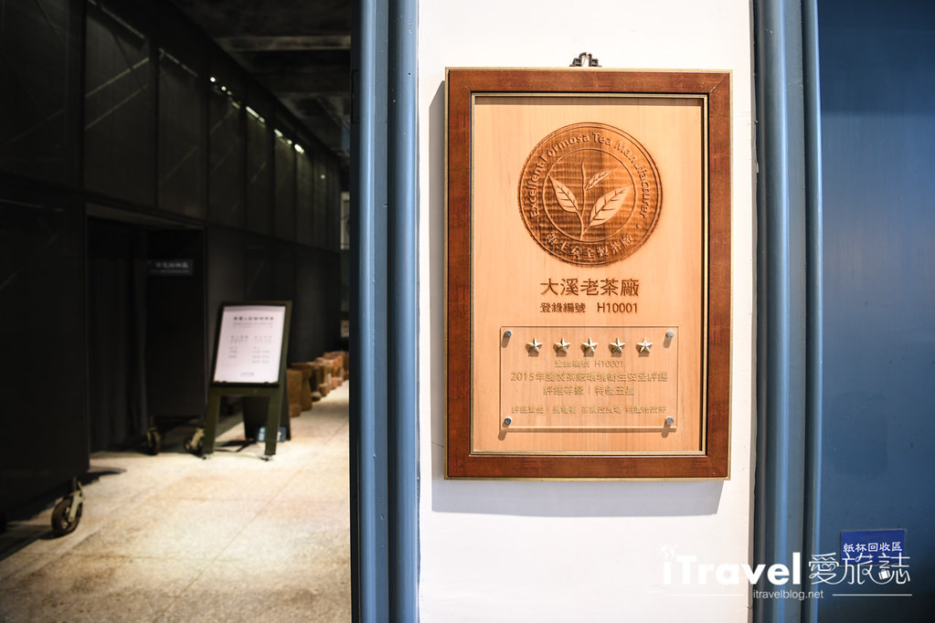 大溪老茶廠 Daxi Tea Factory (24)