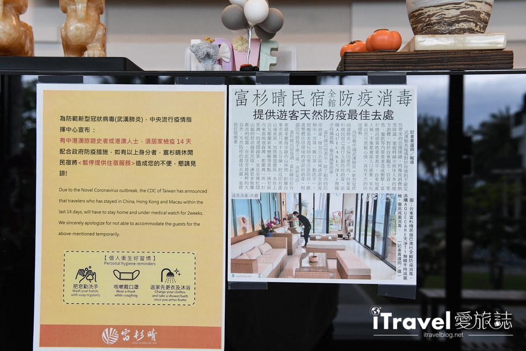 富杉晴 Rich Sunshine Inn (6)