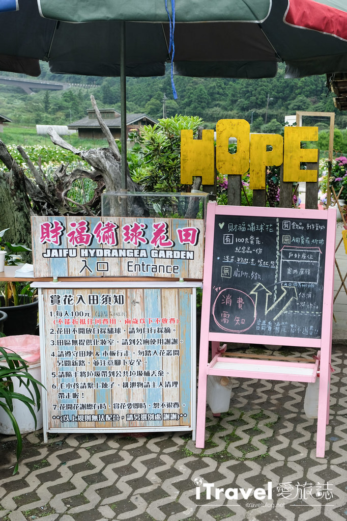 頂湖財福繡球花園 Jai Fu Garden (15)