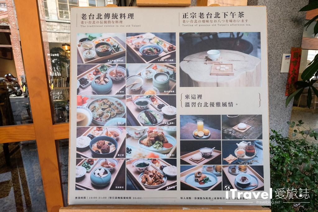 老宅餐廳 同安樂 (9)