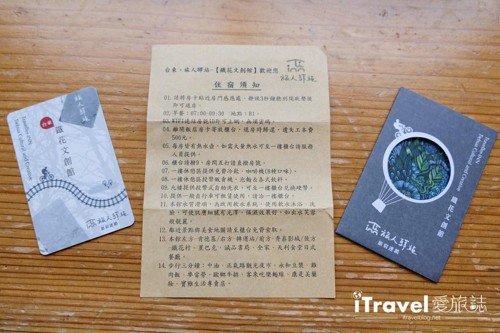 旅人驛站鐵花文創館 (33)