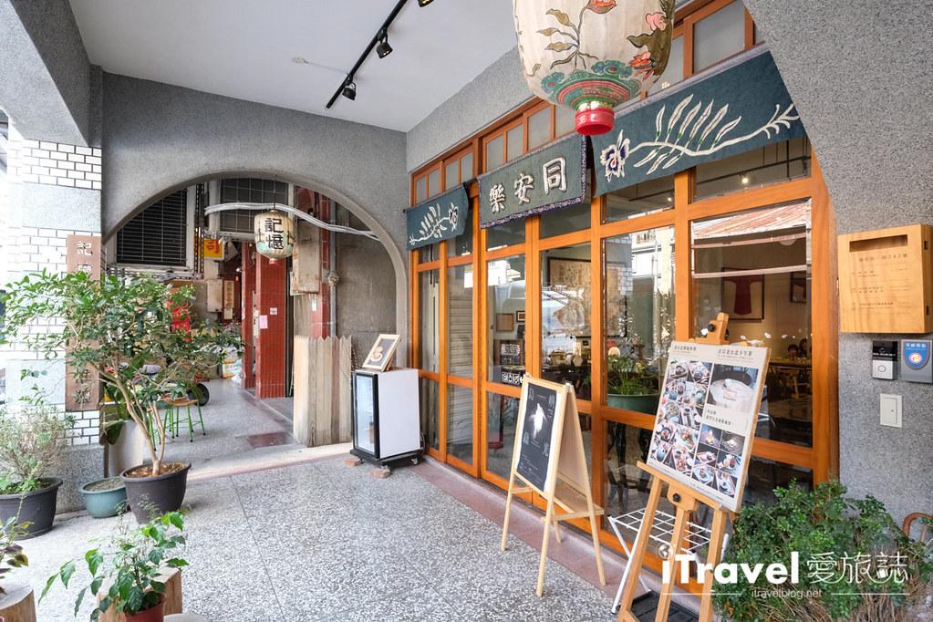 老宅餐廳 同安樂 (8)