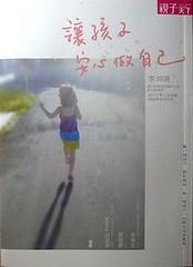 【教養書】《讓孩子安心做自己》