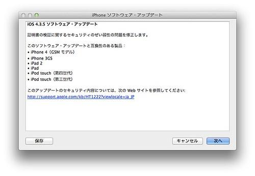 スクリーンショット 2011-07-26 2.44.32