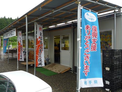 採れたてランド高田松原, 陸前高田でボランティア Japan Quake Volunteer Bus to Tohoku (northeastern) region