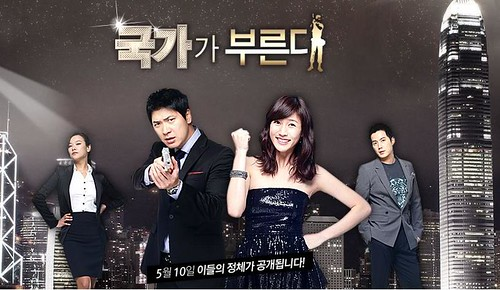 secret-agent-miss-oh-poster-7