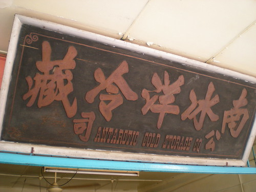 Old shop sign in Kanowit