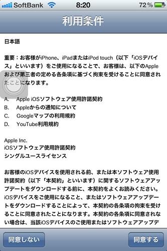 iPhone 4S - 2