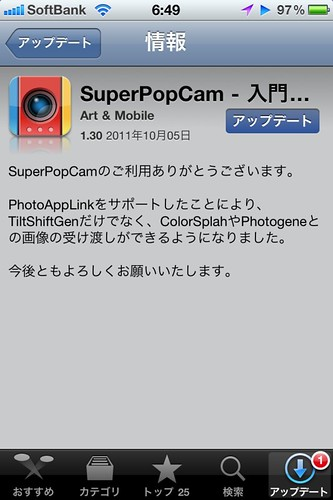 対象のアプリは、これ!