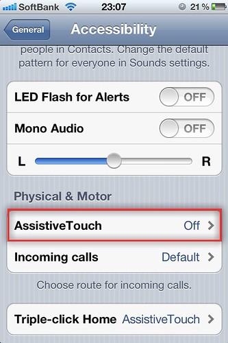身体機能サポートの[AssistiveTouch]をタップ