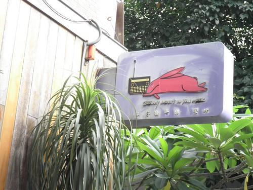 餐廳門口2