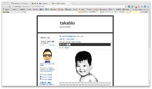 テスト投稿|takablo