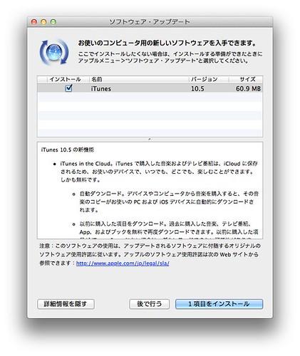 スクリーンショット 2011-10-12 12.12.26
