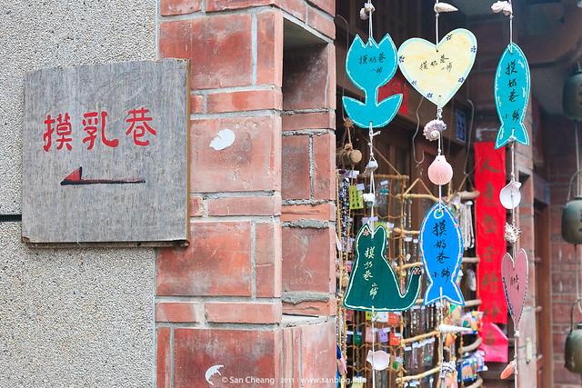 澎湖馬公市 摸乳巷