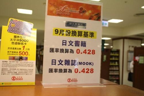 [台湾2.5] ジュンク堂はここは日本の本ばかり