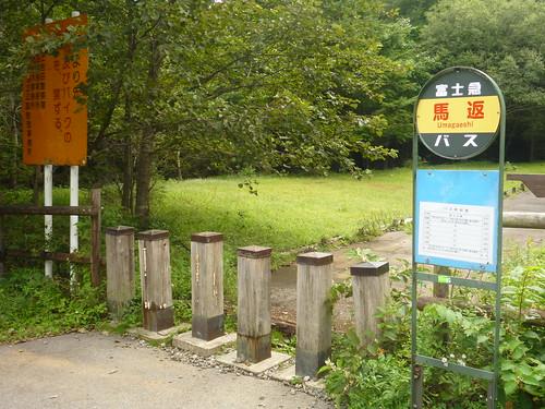 馬返, 一合目から富士山に登る Climbing Mt.fuji, from the starting point of Yoshidaguchi Climb Trail