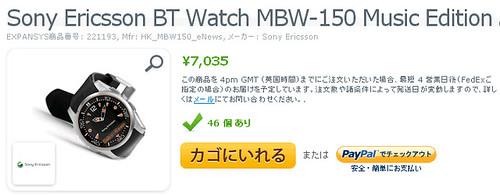 MBW-150