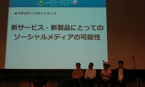 次のセッション「新製品にとってのソーシャルメディアの可能性」 #wish2011