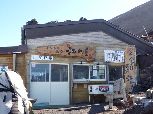 本八合目胸突江戸屋, 一合目から富士山に登る Climbing Mt.fuji, from the starting point of Yoshidaguchi Climb Trail
