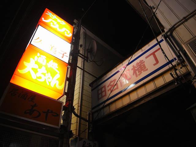 むつ市 田名部横丁