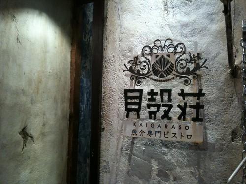 3軒目は貝殻荘。急な階段を上って2Fにお店があります。