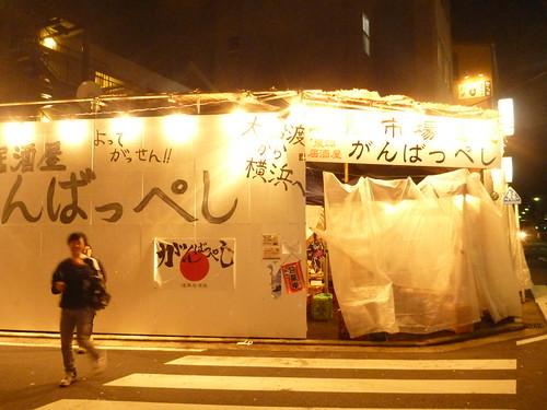 復興居酒屋がんばっぺし(横浜)