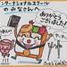 2011 Japanese Picture Book Winner さいとうしのぶ