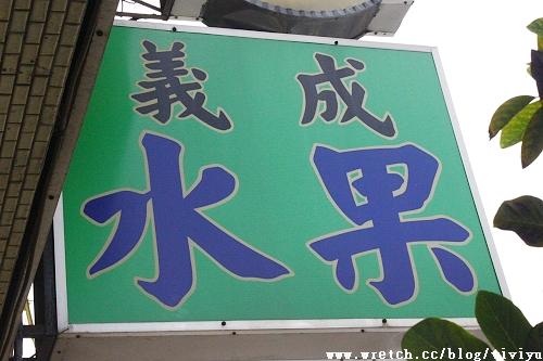 [美食.台南]義成水果店~新鮮芒果大口吃 @VIVIYU小世界