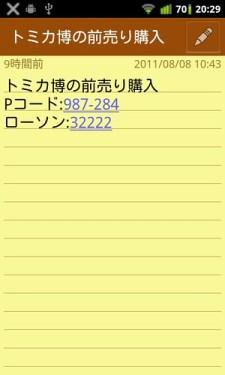 colornote3