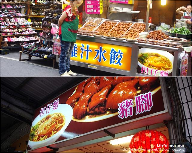 賣雞汁水餃、擔仔麵跟豬腳的攤子,在六合夜市也算小有名氣,我們算是誤打誤撞。
