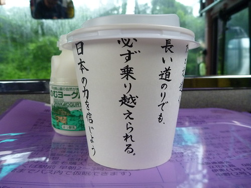 陸前高田へのボランティアバス Japan Quake Volunteer Bus to Tohoku (northeastern) region
