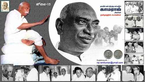 Image result for kamarajar standing stills