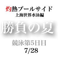 灼熱上海ロゴ05